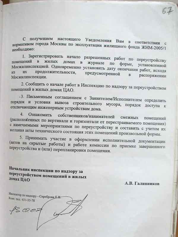 rasporjazhenie_galinnikov_2
