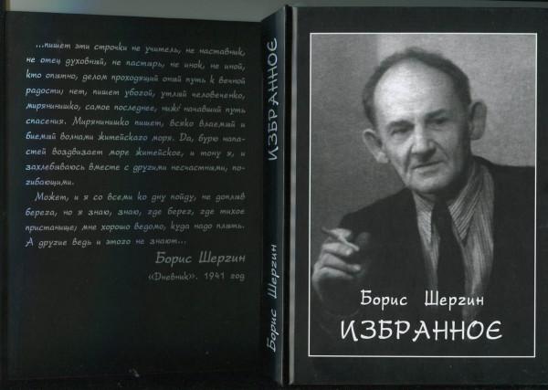 Shergin Egorov 1
