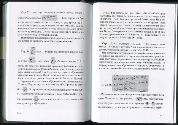 Shergin Egorov 3