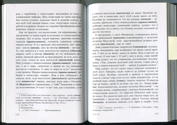 Shergin Egorov 2