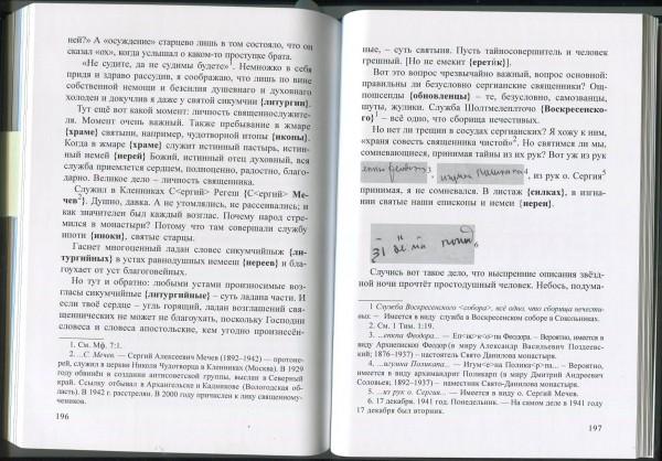 Shergin Egorov 4