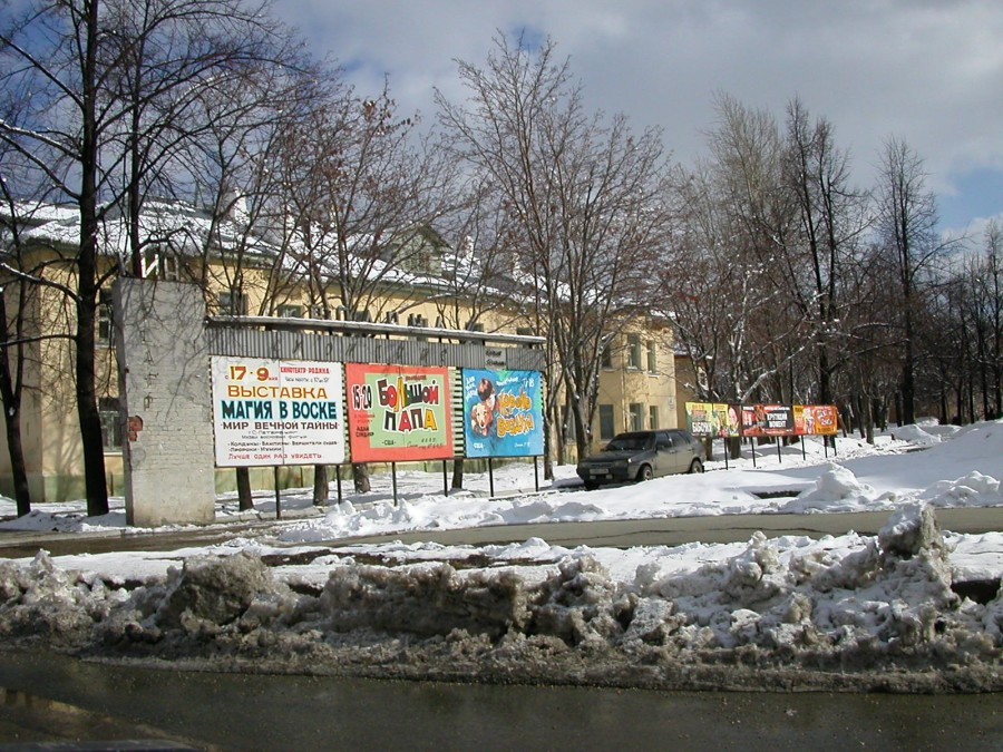 Первомайская, 009. Киноафиша у Родины. (2004.04.15).JPG