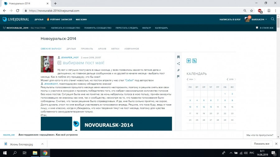 Новоуральск-2014.jpg