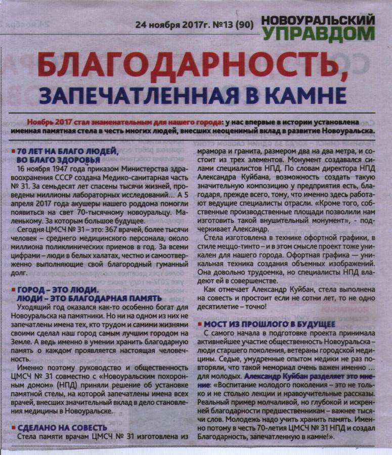 Памятник врачам. От Новоуральский управдом (2017.11.24).JPG