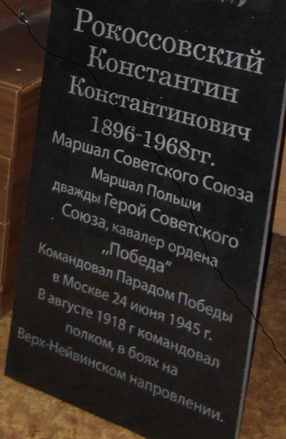 Рокосовский, текст.jpg