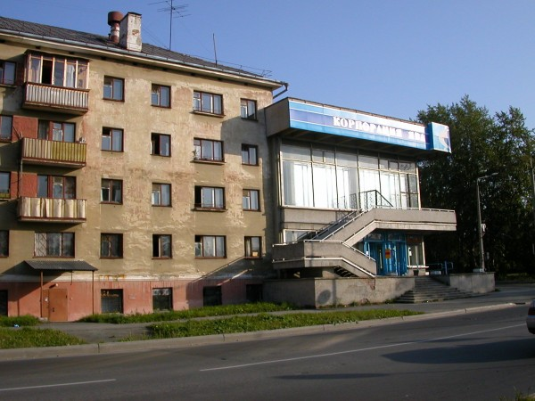 Первомайская, 031. (2003.09.03).JPG