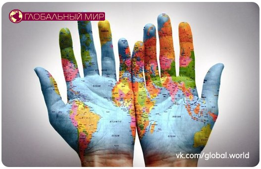 глобальный мир