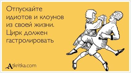 atkritka_1443628865_580