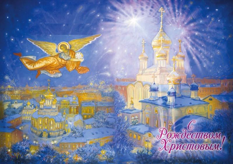 Церковные открытки рождества
