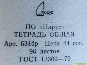 1990.Workbooks.2.p600.jpg