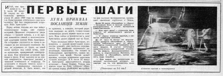 1969-07-21.Pravda.Moon.jpg