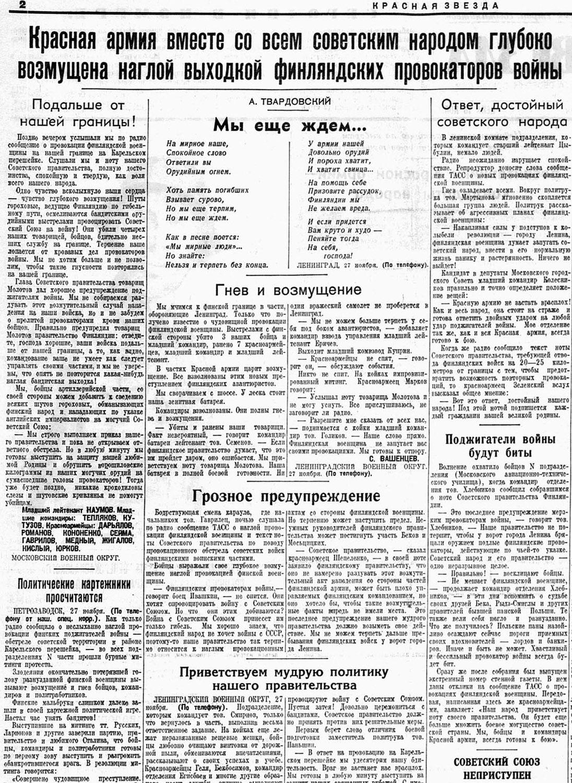 1939-11-27.Krasnaya.zvezda.Mainila.jpg