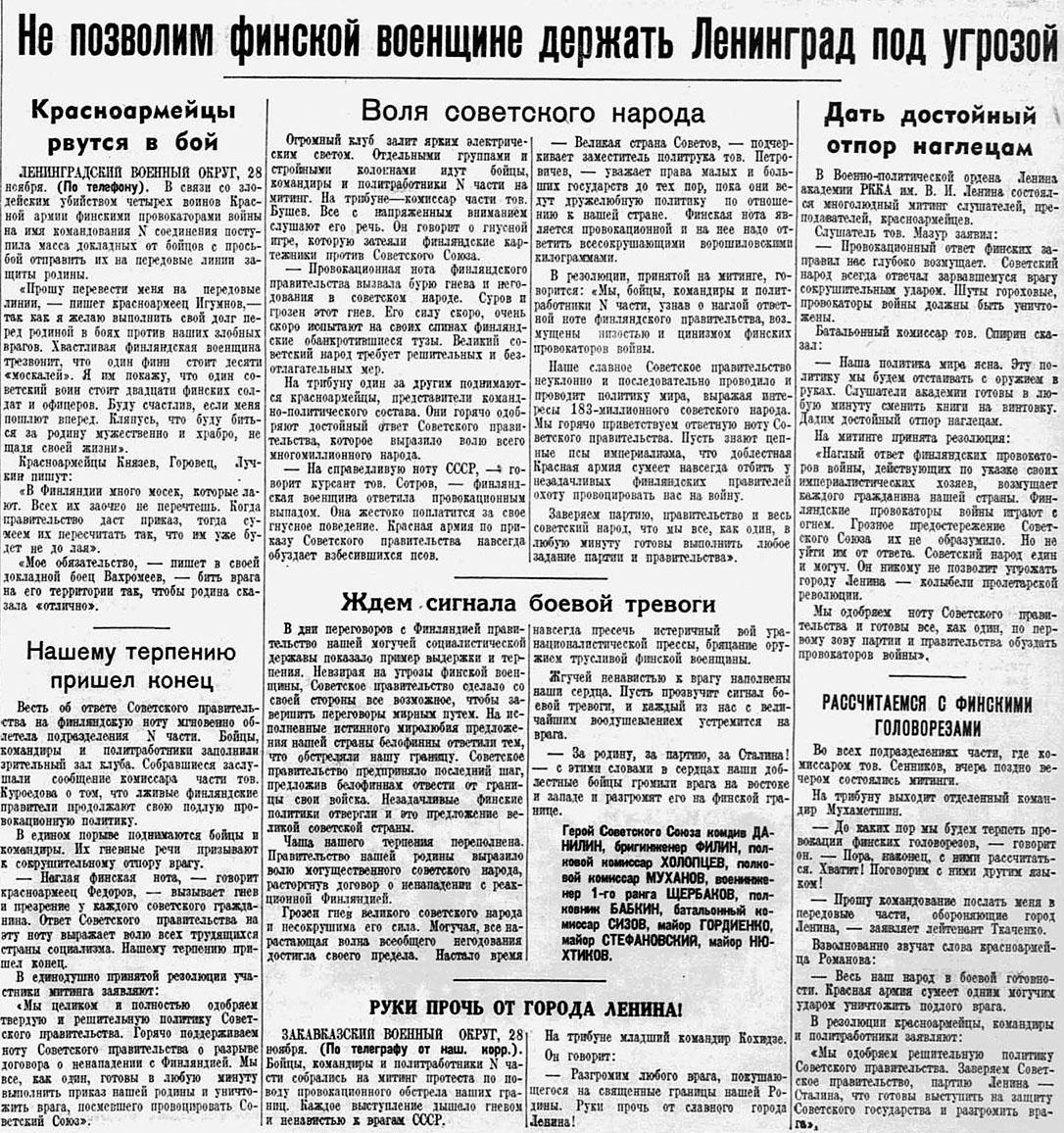 1939-11-29.Krasnaya.zvezda.Finland.War.1.jpg