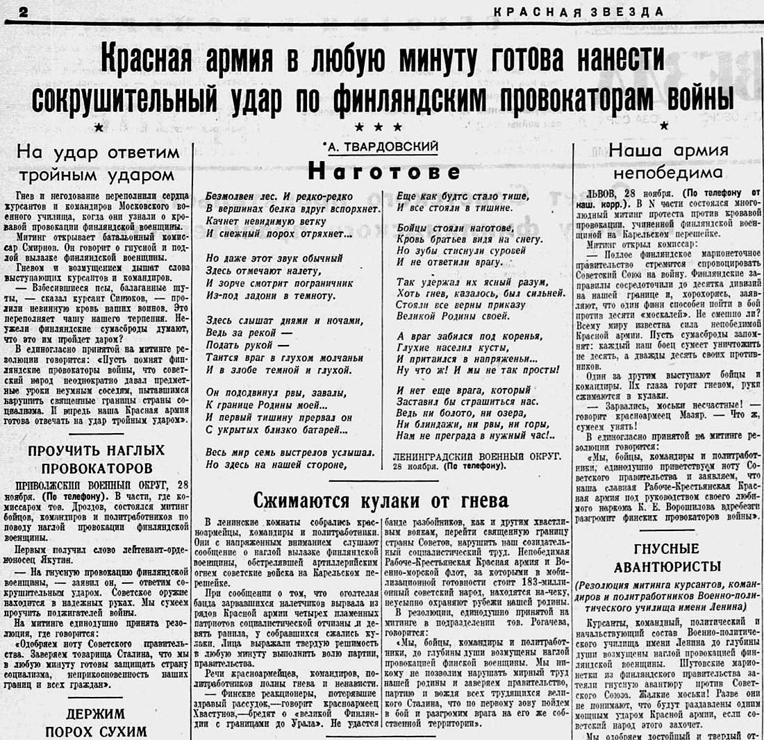 1939-11-29.Krasnaya.zvezda.Finland.War.2.jpg