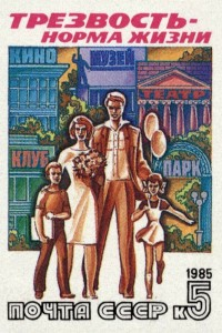 1985-05-07.Trezvost.jpg
