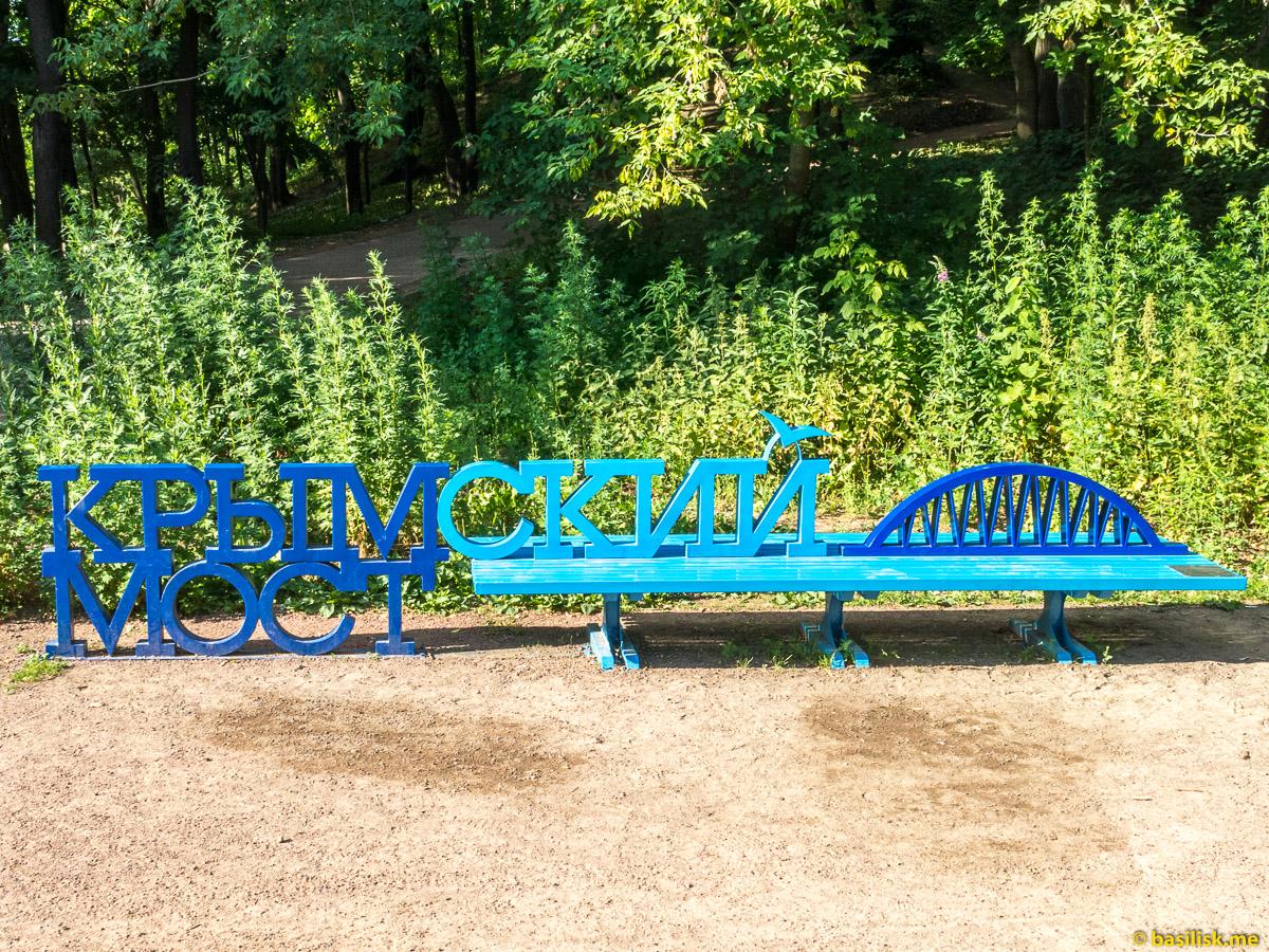 Напоминание о Крымском мосту. Нескучный сад. Москва. Июнь 2018