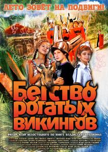 2018-08-05.Begstvo.rogatykh.vikingov.Poster.jpg