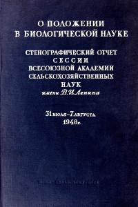 1948-08-07.VASHNIL.jpg