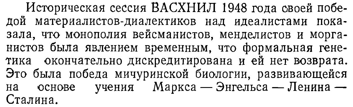 1952-Lepeshinskaya.png