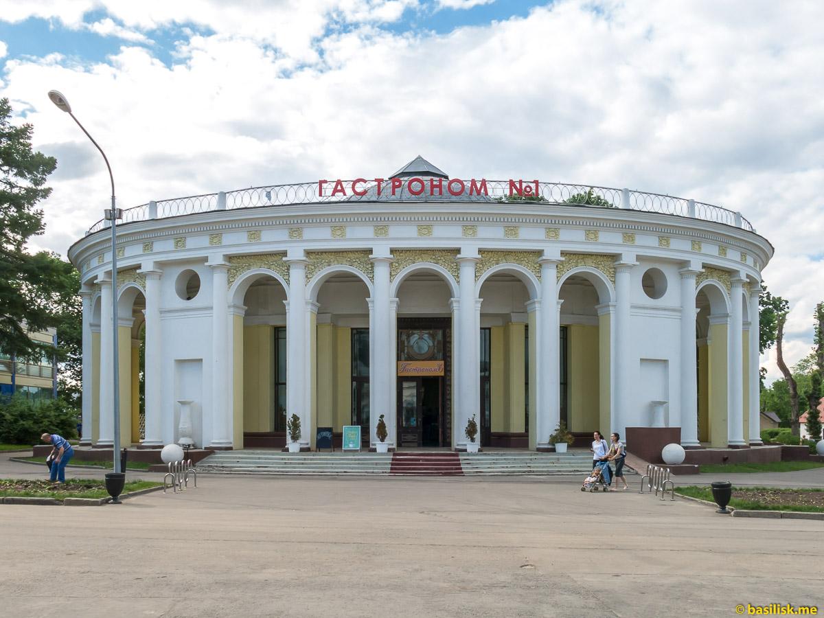 Гастроном №1. Москва. Май 2018