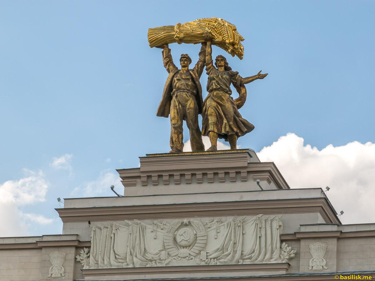 Тракторист и колхозница. ВДНХ. Москва. Май 2018