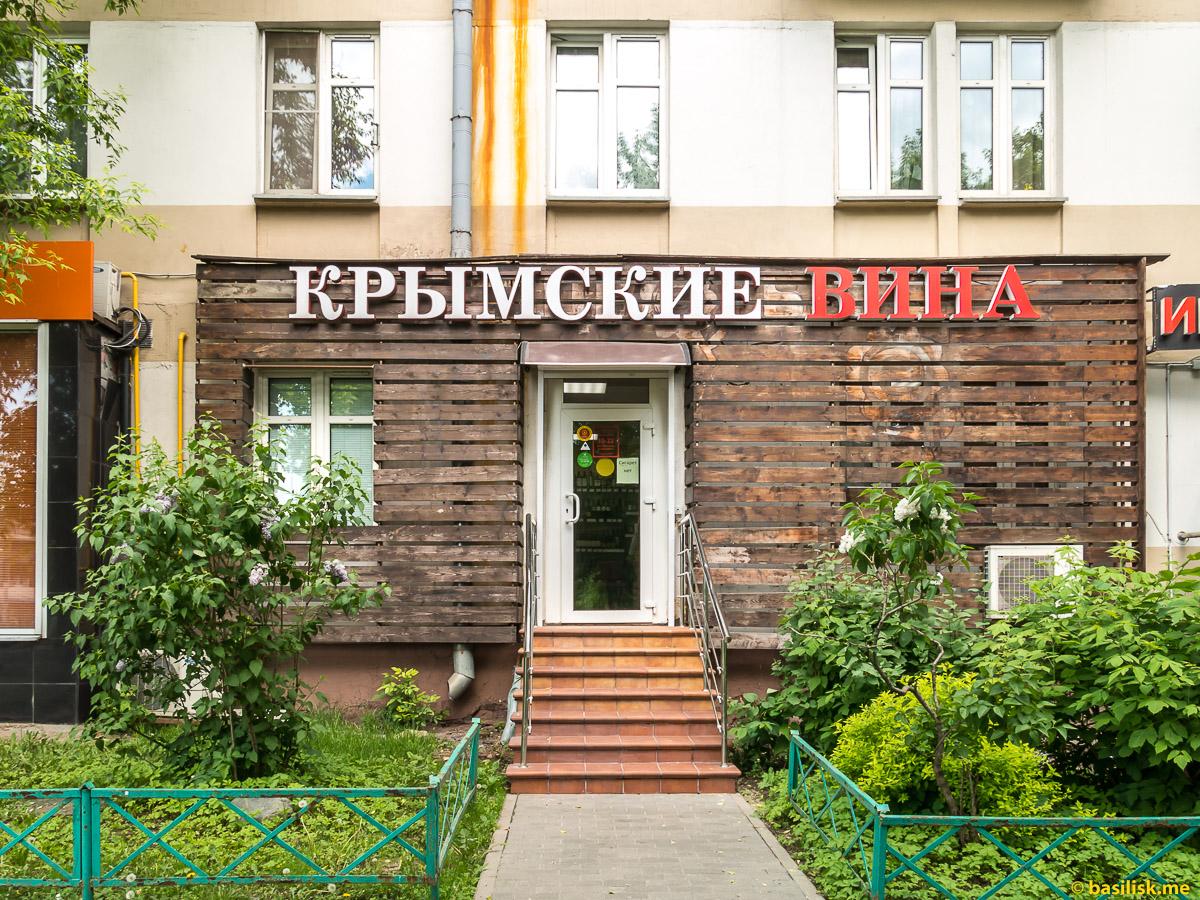 Магазин Крымские вина. Парк Церковная горка. Москва. Май 2018