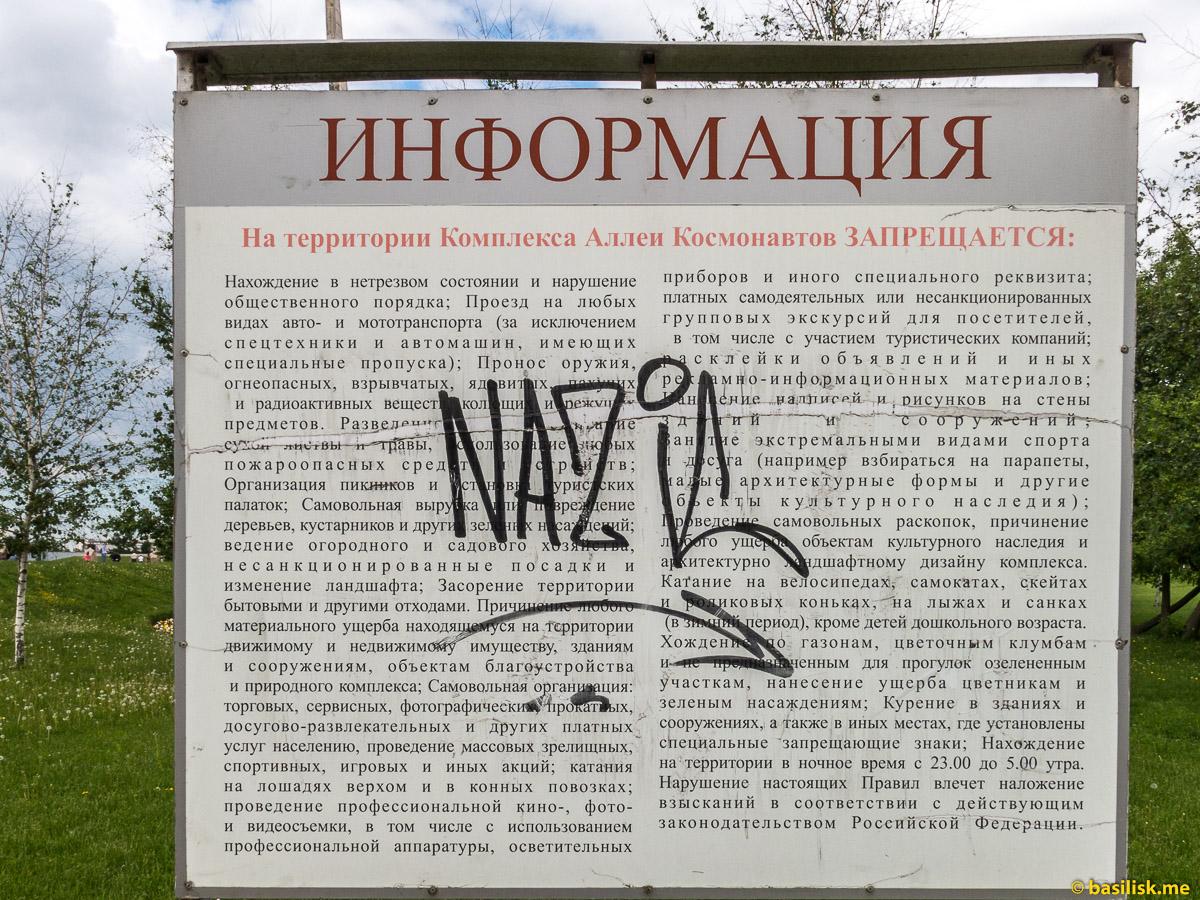 Информация. Парк и аллея Космонавтов. Монумент Покорителям космоса. Москва. Май 2018
