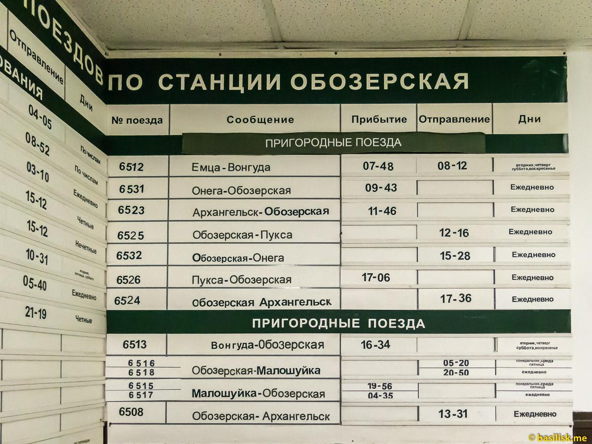 Расписание местных поездов на станции Обозерская. Архангельская область. Май 2018