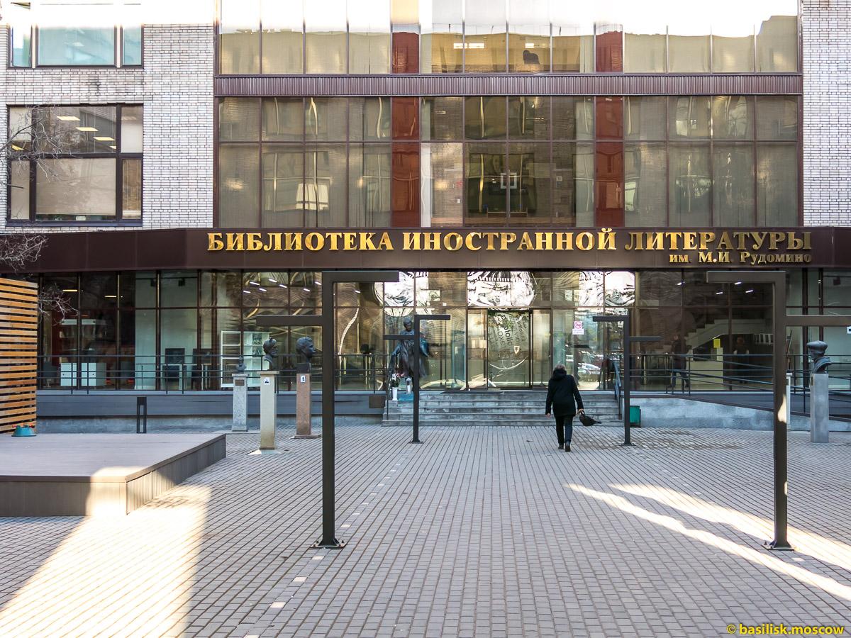 Библиотека иностранной литературы. Вход в библиотеку из внутреннего дворика. Москва. Апрель 2018