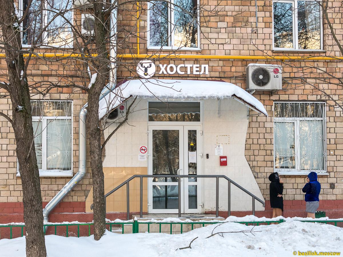 Хостел во дворе. Ленинградское шоссе 21. Москва. Февраль 2018