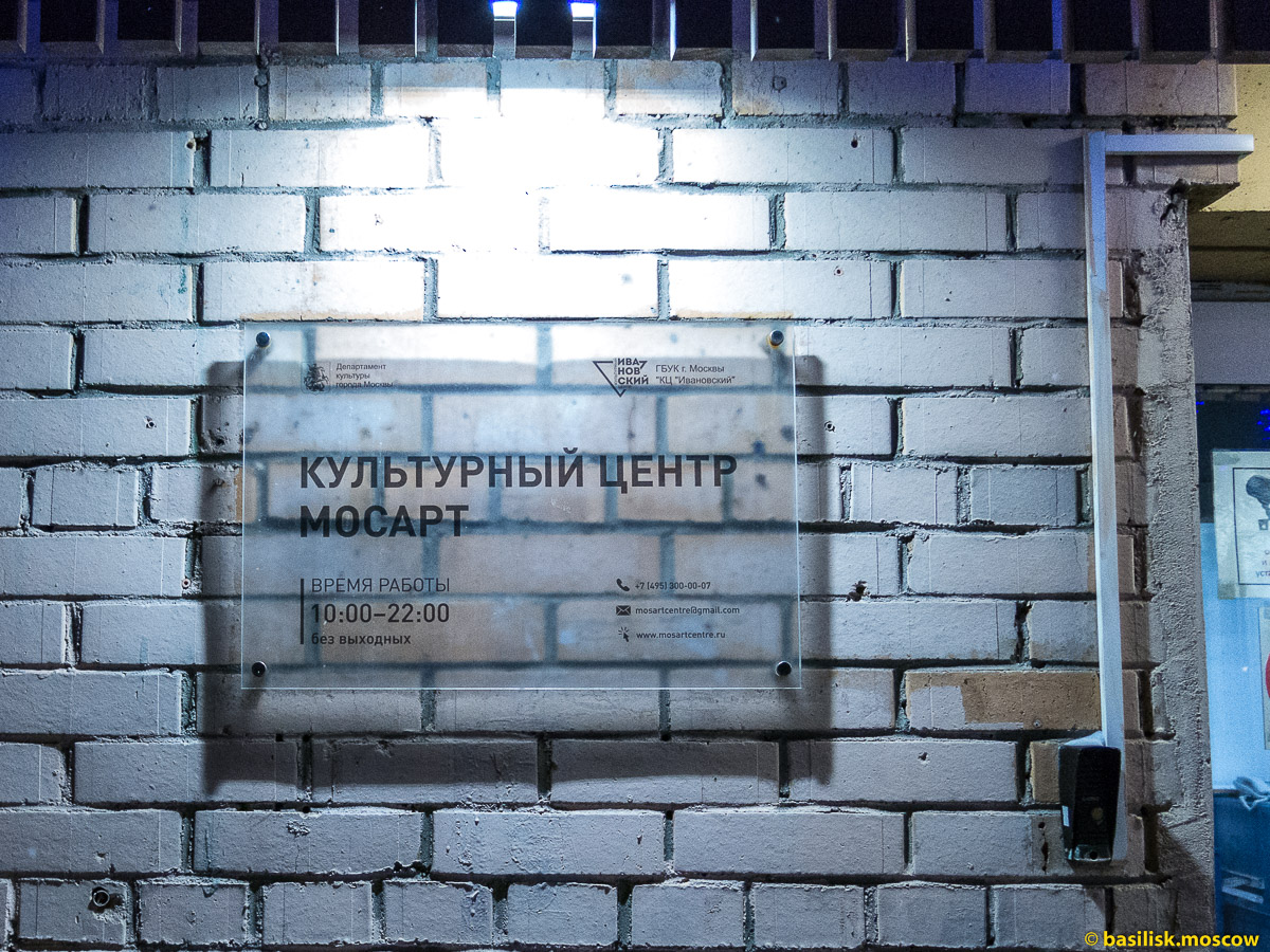 Творческая площадка МосАРТ. Новогиреево. Москва. Январь 2018