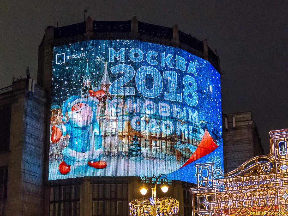 Тверская. Новогодняя москва. Декабрь 2017