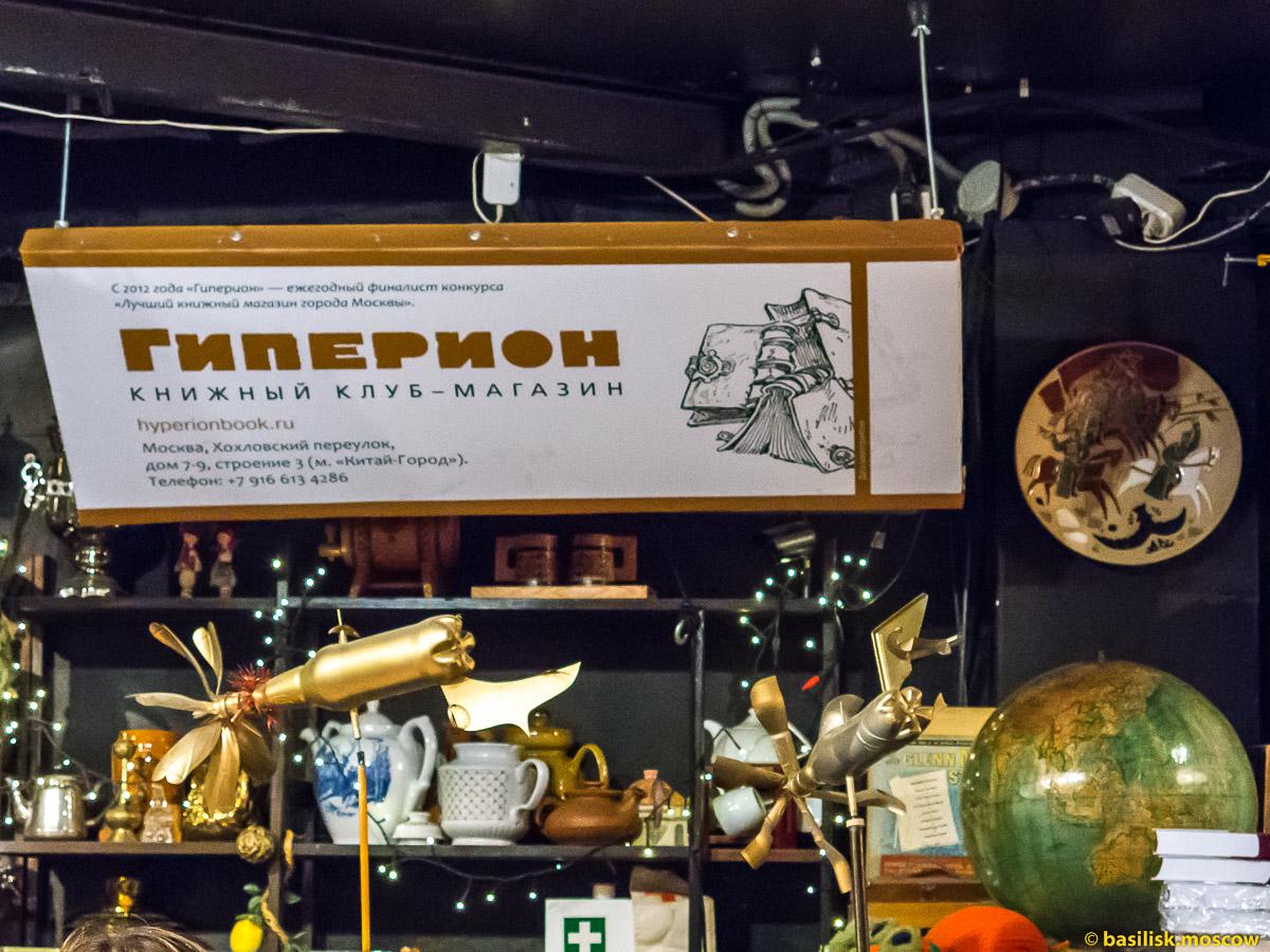 Вечер песен Иващенко и Васильева. Гиперион. Москва. 15 декабря 2017