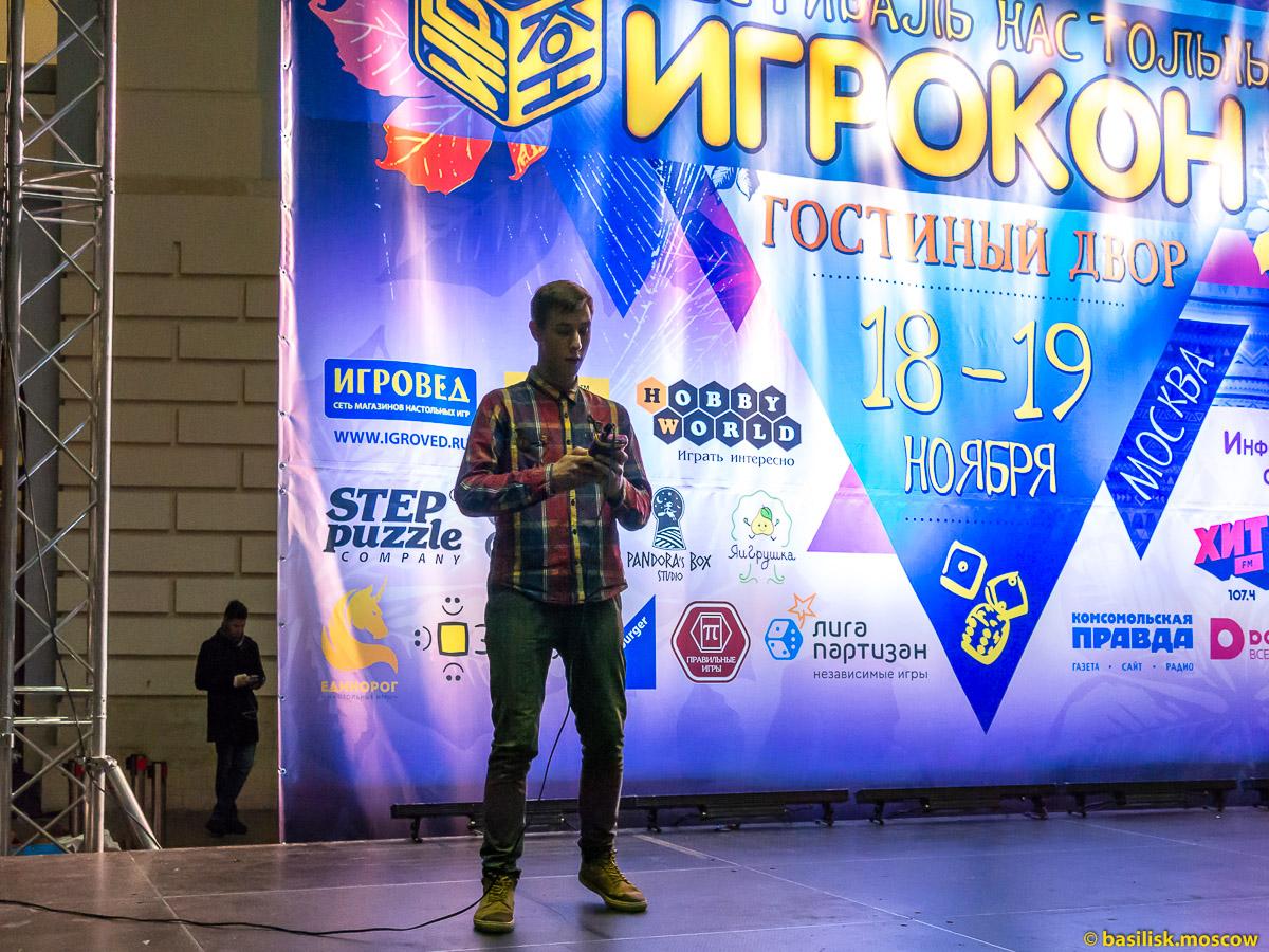 Фестиваль настольных игр Игрокон. Гостиный двор. Москва. 19 ноября 2017
