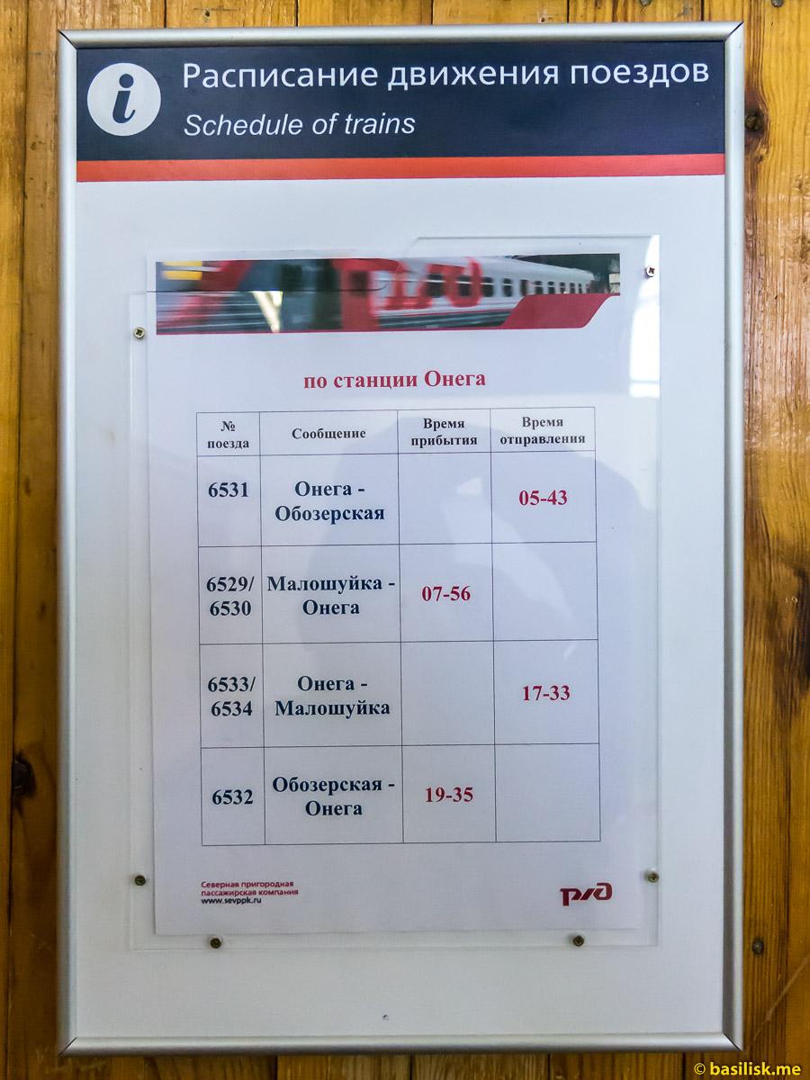 Расписание движения поездов по станции Онега. Станция Онега. Вокзал. Зал ожидания. Архангельская область. Сентябрь 2016