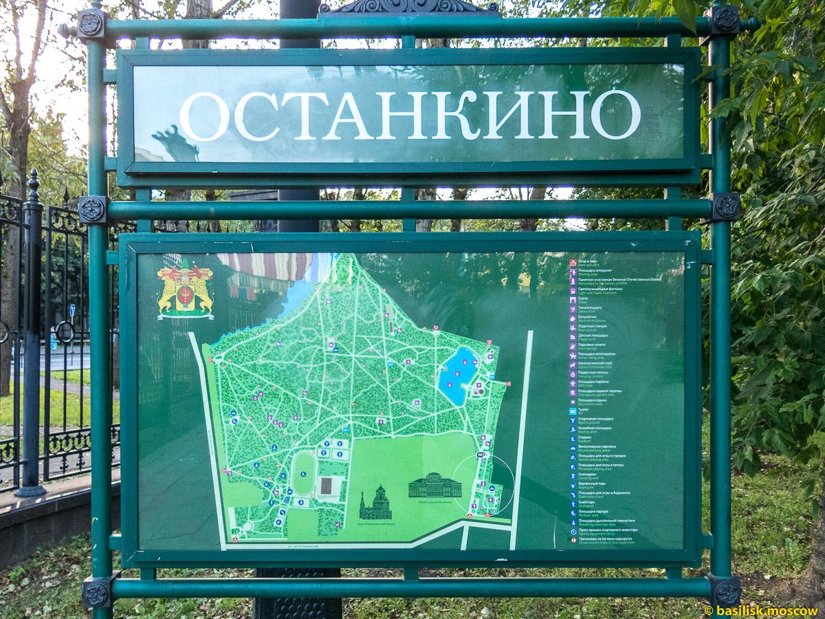 Схема Останкинского парка. Парк Останкино. Москва. Август 2017