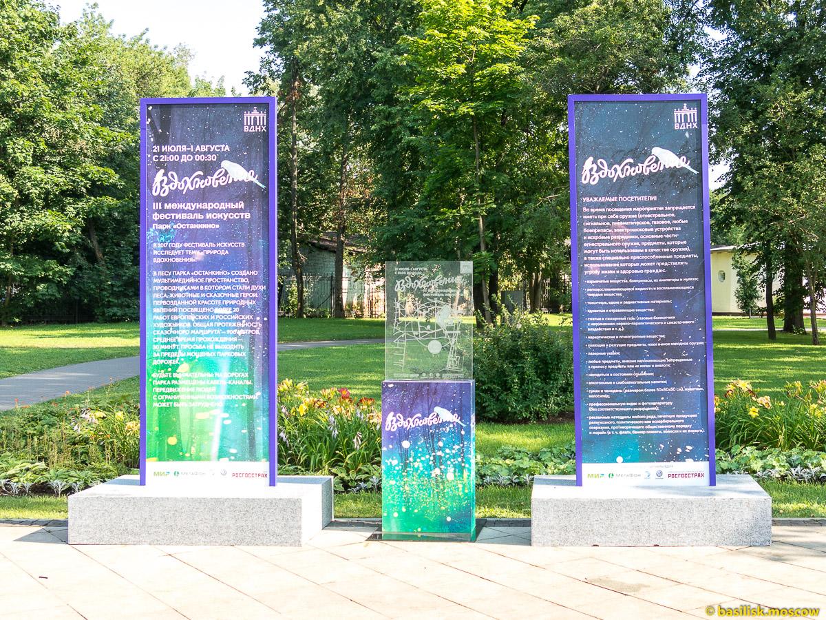 Парк Останкино. Москва. Август 2017
