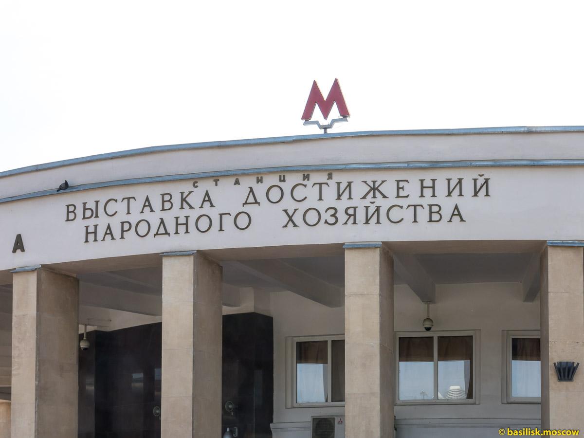 Станция метро ВДНХ. Окрестности станции метро ВДНХ. Москва. Август 2017