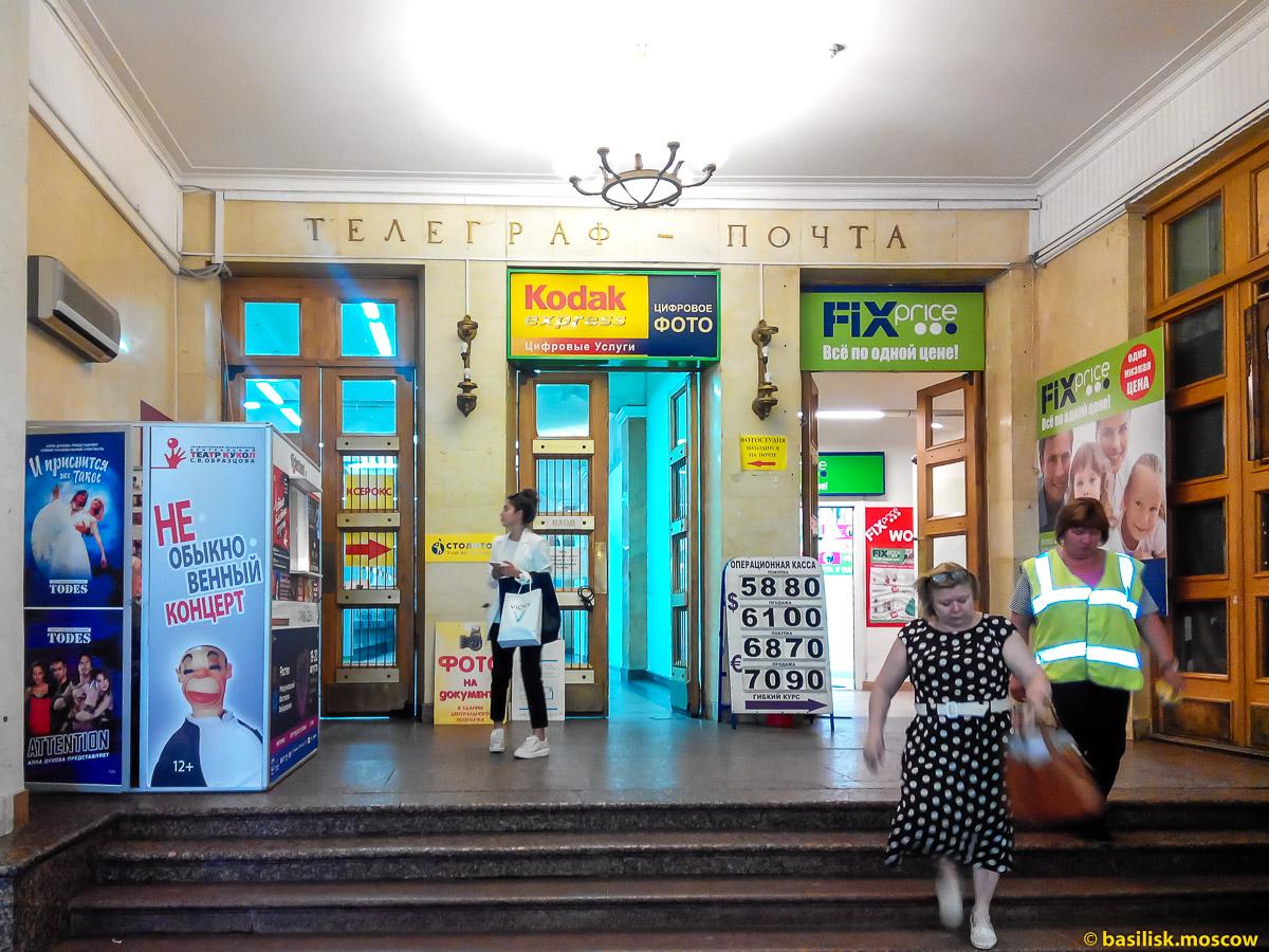 Центральный телеграф. Москва. Июль 2017