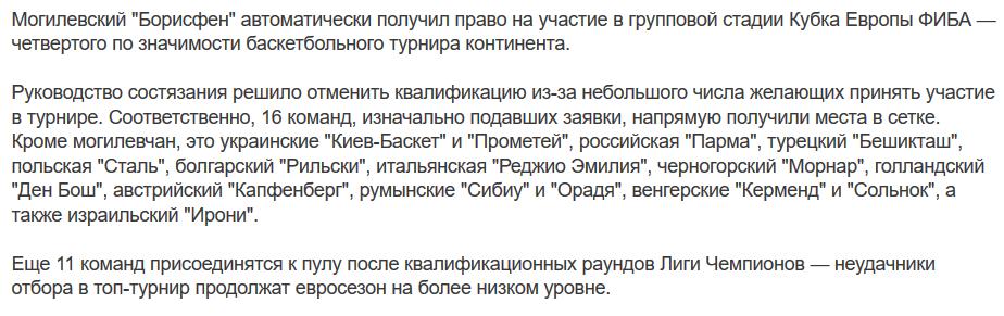 Борисфен