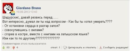 Карлис Шадурскис (Kārlis Šadurskis)3
