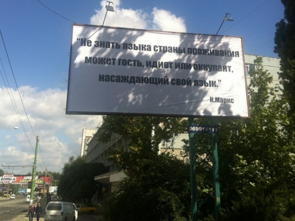 Не знать языка страны проживания может только гость, идиот или оккупант... Карл Маркс