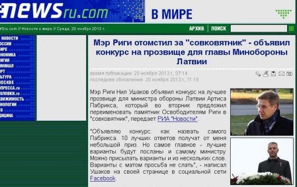 nil_Usakov_prozvisce_dlja_ministra_oboroni_Latvii