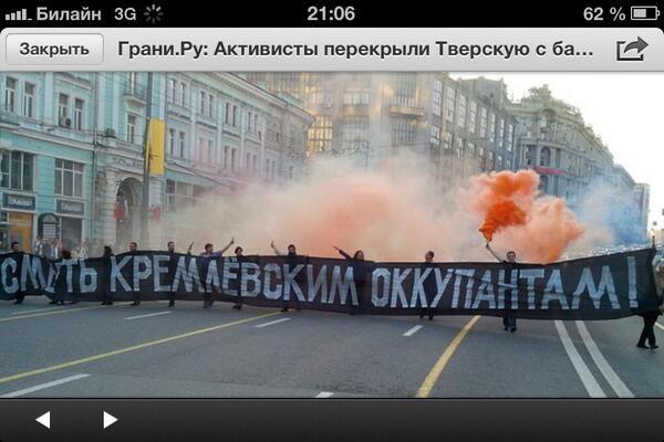 Смерть кремлевским оккупантом