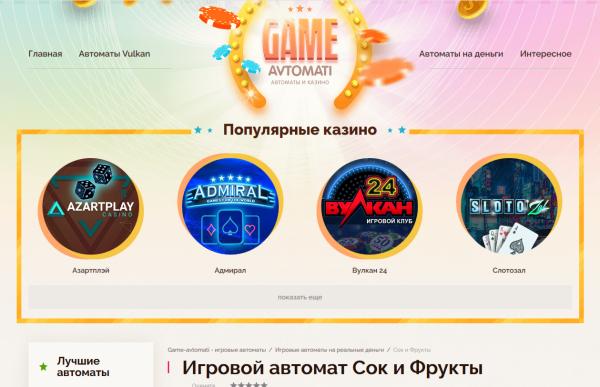 Учитесь играть и выигрывать на game-avtomati.com