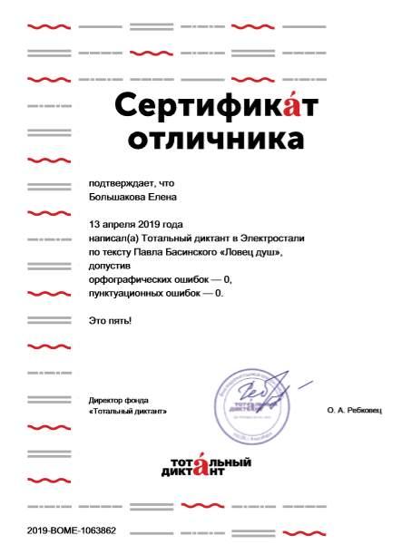 Тотальный диктант-2019 - сертификат отличника - Елена Большакова.png