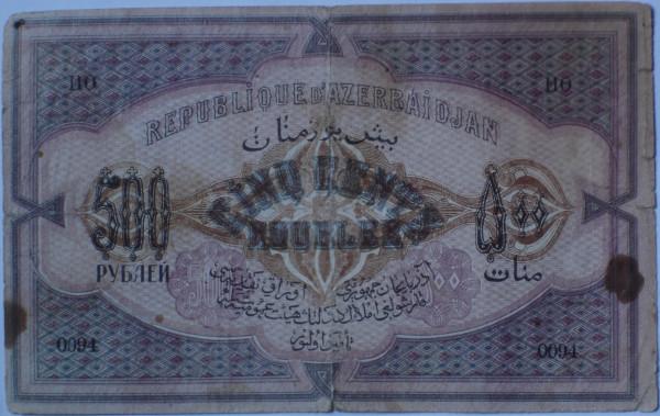 AZERBAIDJAN 500 rubles 2