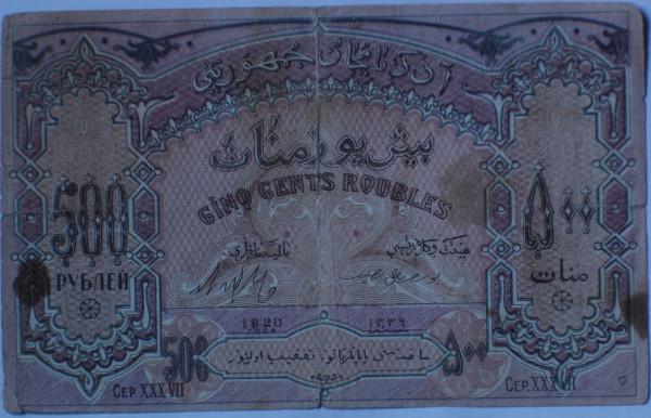 AZERBAIJAN 500 rubles 1