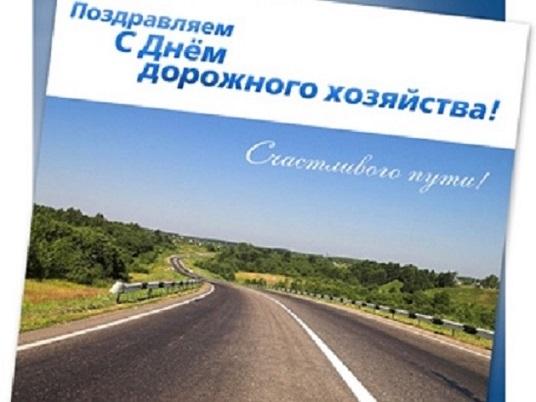 Поздравления с праздником работников дорожного хозяйства