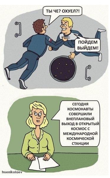 песочница-Комиксы-1147142